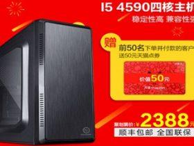 2388元I5四核台式办公组装电脑主机