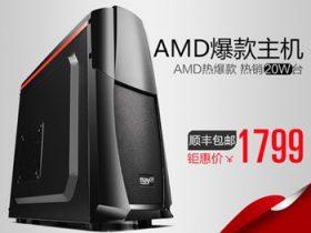 1799元AMD870K四核独显台式组装电脑