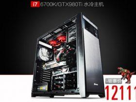 12111元GTX980Ti豪华配置玩家国度电脑主机
