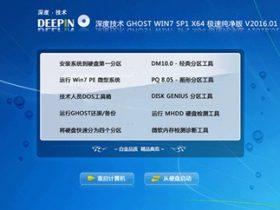 WIN7 64位 SP1 X64 极速纯净版 深度技术 GHOST下载