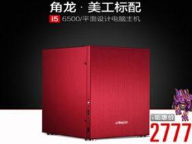 2777元美工标配i5-6500台式平面设计主机