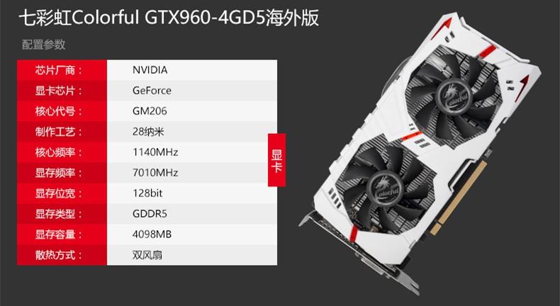 显卡:七彩虹 GTX960-4GD5海外版