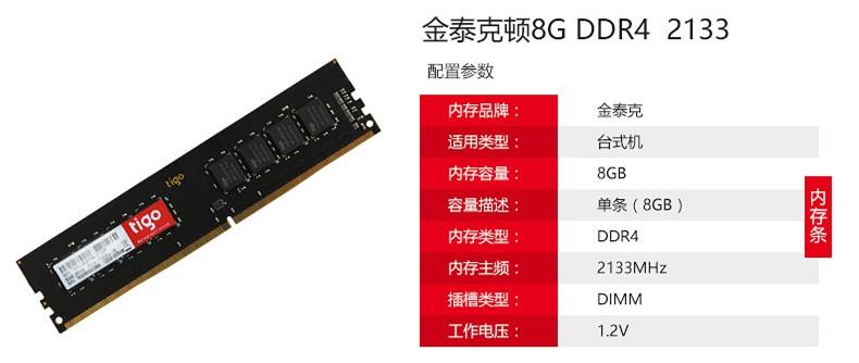 内存条:金泰克顿8G DDR4 2133