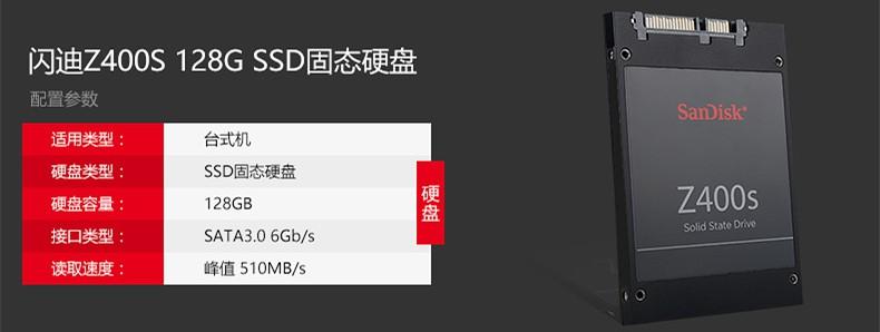硬盘:闪迪Z400S 128G