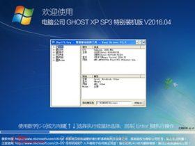 2016年电脑公司 GHOST XP SP3 特别装机板系统下载