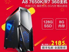 2185元AMD十核心计算独显办公组装机推荐