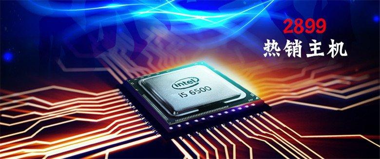 2899元四核i5-6500独显DIY组装电脑主机