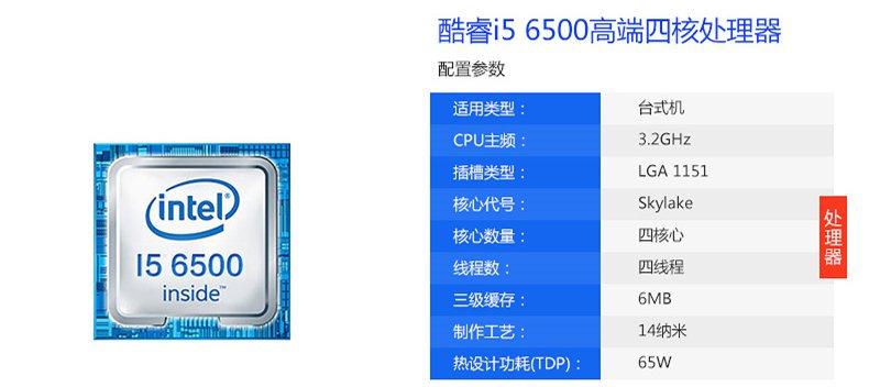 CPU:Intel酷睿i5 6500