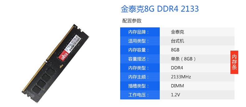 内存条:金泰克8G DDR4 2133