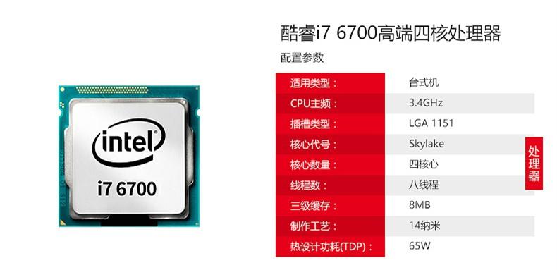 CPU:I7 6700