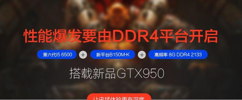 DDR4 高性能主机