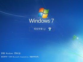 系统安装教程:硬盘/u盘安装系统图文教程