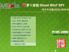萝卜家园 GHOST WIN7 32位 官方专业版系统下载