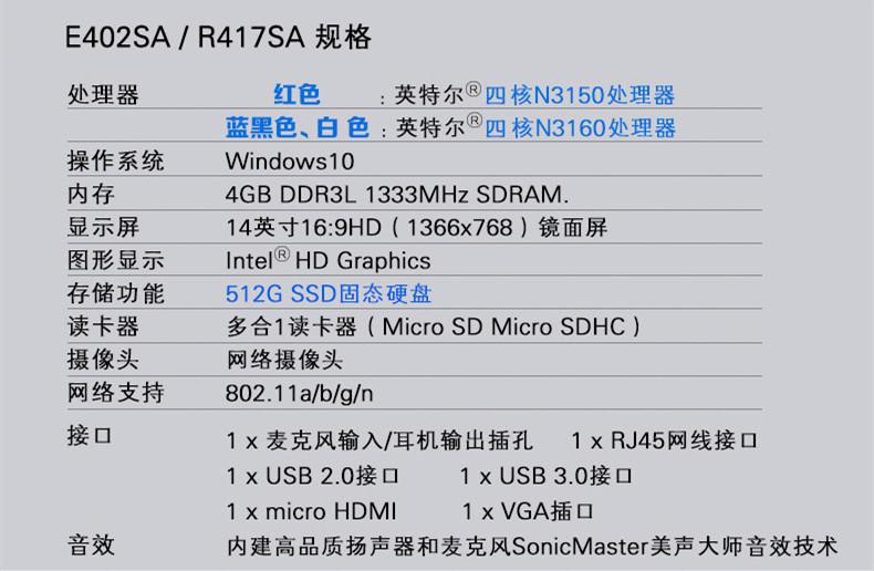 华硕笔记本 R417 E402 配置规格