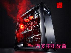一万多元电脑主机配置推荐,2017高端游戏主机