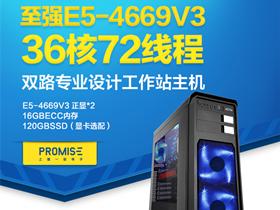 至强E5-4669V3双路36核72线程图形工作站渲染设计主机