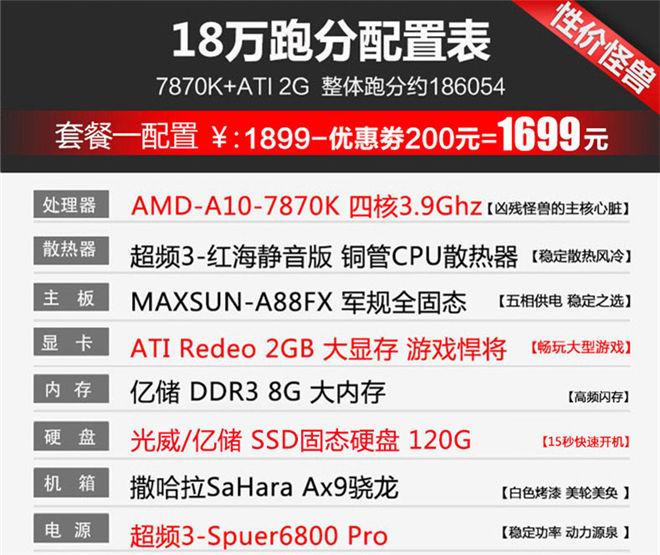 2017年最新热销2000元配置套独显游戏主机