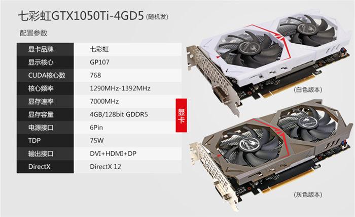 七彩虹GTX1050Ti——4GD5 4G显卡