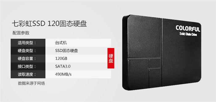 120G 490MB/S读取速度的 固态硬盘