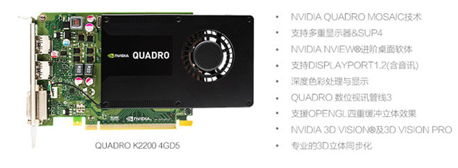 丽台Quadro K2200 4G显存