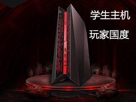 华硕玩家国度2万豪华配置主机G20CI学生游戏品牌电脑