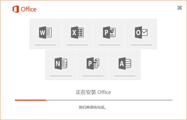 Microsoft Office 2016 简体中文版下载以及安装教程