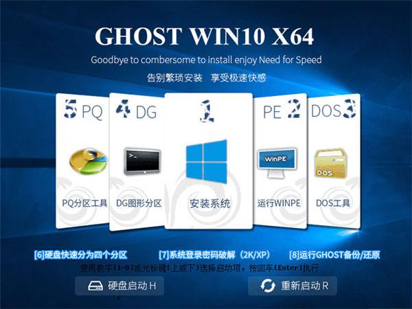 GHOST 免激活 WIN10 X64 专业版 (64位)