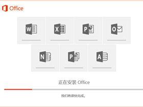 Microsoft Office 2016 简体中文版下载以及安装教程(附带激活方法)