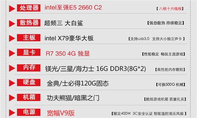 2017年2500元至强E5 2670八核独显游戏多开工作室热门组装机