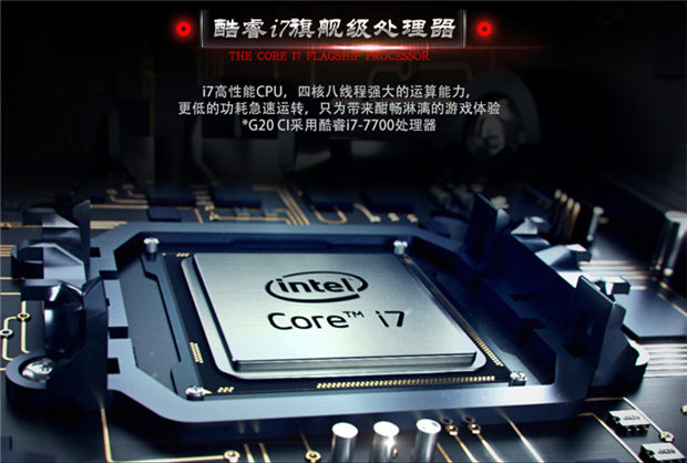 第七代 intel i7-7700 CPU