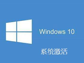 win7/win8/win10操作系统永久方法以及激活工具