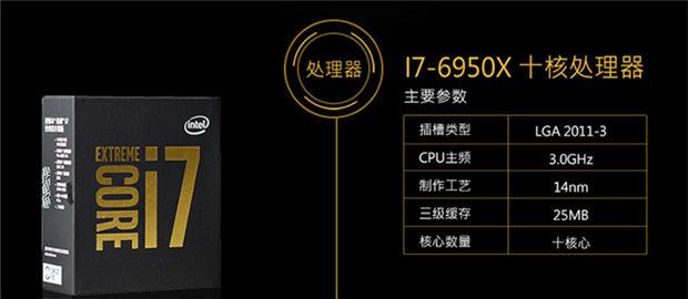 i7-6950x 10核20线程 CPU