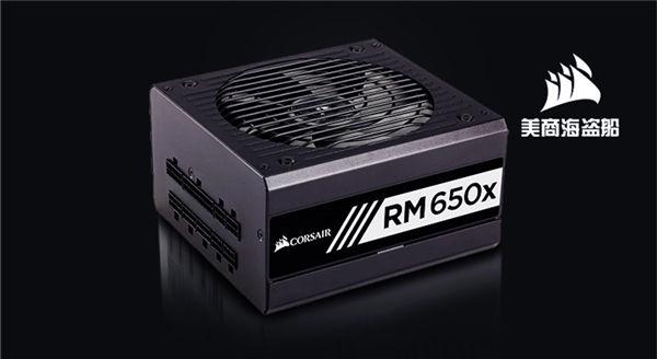 海盗船RMX全模金牌电源