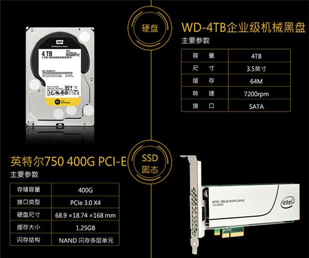 英特尔 750 400G固态硬盘+4T企业黑盘